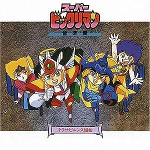 スーパービックリマン DVD-BOX 動画
