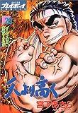 天より高く 20 ゴーカイ魂よ、永遠に…!!の章 (プレイボーイコミックス)