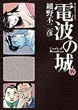 電波の城(19) (ビッグコミックス)