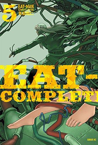 EAT-MAN COMPLETE EDITION(5) (シリウスコミックス)