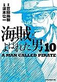 海賊とよばれた男(10) (イブニングKC)
