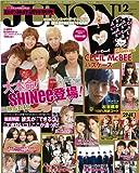JUNON (ジュノン) 2011年 12月号 [雑誌]