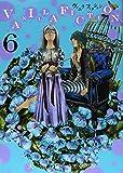 VANILLA FICTION 6 (ゲッサン少年サンデーコミックス)