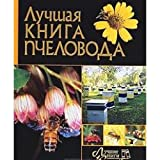 img - for Lkdv. Best Book beekeeper / LKdV. Luchshaya kniga pchelovoda book / textbook / text book