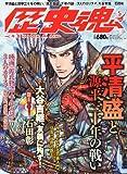 「歴史魂」Vol.5