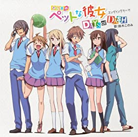 TVアニメ「 さくら荘のペットな彼女 」エンディングテーマ「 DAYS of DASH 」