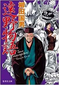 Kunio Yanagida Net Worth