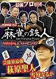 四神降臨外伝 麻雀の鉄人 萩原聖人リベンジ 中巻[DVD]