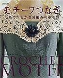 モチーフつなぎ—毛糸で作るかぎ針編みの小もの