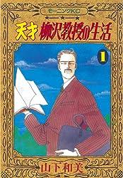 天才柳沢教授の生活(1) (モーニングKC (1058))