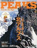 PEAKS(ピークス) 2015年 08 月号