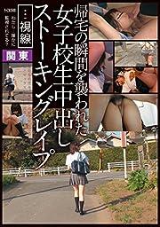 帰宅の瞬間を襲われた女子校生中出しストーキングレイプ [DVD]