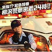 実録!? 緊急特番 柳沢警察密着24時!!(DVD付)