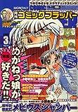 COMIC FLAPPER (コミックフラッパー) 2009年 03月号 [雑誌]