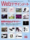 Webデザインノート No.6 (2008)—Making magazine of web design (SEIBUNDO Mook) [ムック] / 誠文堂新光社 (刊)