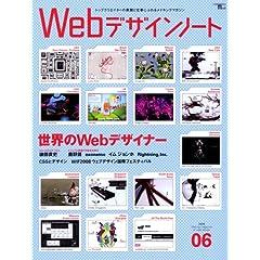 Web�f�U�C���m�[�g no.06�\�g�b�v�N���G�C�^�[�̑f��Ǝd���ɂӂ�郁�C�L���O�} ���E��Web�f�U�C�i�[ (SEIBUNDO Mook)