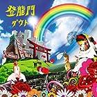 登龍門(DVD付)(在庫あり。)