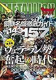 METALLION(メタリオン) vol.54