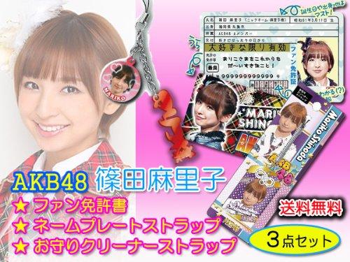 【メール便】【送料無料】AKB48《篠田麻里子》ネームプレートストラップ&ファン免許証&お守りクリーナーストラップ3点セット【大人気】