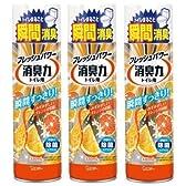 【まとめ買い】 トイレの消臭力スプレー 消臭芳香剤 トイレ用 オレンジの香り 330ml ×3個