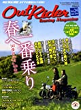 Out Rider (アウトライダー) 2009年 02月号 [雑誌]