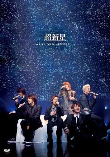 超新星1st LIVE TOUR ~キミだけをずっと~ [DVD]