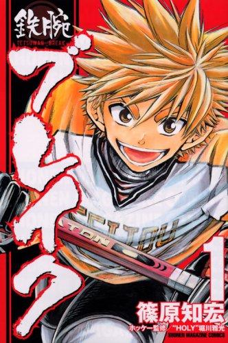 鉄腕ブレイク(1) (講談社コミックス)