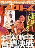 週刊 プロレス 2012年 11/14号 [雑誌]