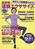 DVD付き ボケない「長寿脳」を作る! 長野県・須坂エクササイズ (TJMOOK)