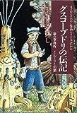 グスコーブドリの伝記―猫の事務所・どんぐりと山猫 (扶桑社文庫)
