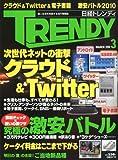 日経 TRENDY ( トレンディ ) 2010年 03月号 [雑誌]