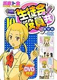 DVD付き 生徒会役員共(10)限定版 (講談社キャラクターズA)
