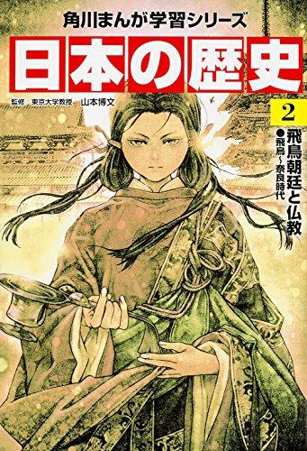 角川まんが学習シリーズ 日本の歴史 (2)  飛鳥朝廷と仏教 飛鳥~奈良時代