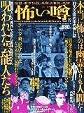 怖い噂 vol.19―怪談・都市伝説・未解決事件・恐怖 (ミリオンムック 45)