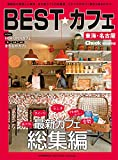 BEST★カフェ (流行発信MOOK)
