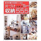片づけ収納アイディア555―自分の家が大好き!になる (主婦の友生活シリーズ)