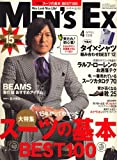 MEN'S EX (メンズ・イーエックス) 2008年 04月号 [雑誌]