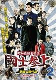 国士参上!!2 [DVD]