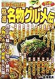 マンガでわかる!日本全国特選名物グルメ / 桑沢 篤夫 のシリーズ情報を見る