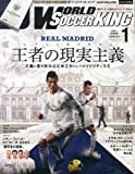 WORLD SOCCER KING (ワールドサッカーキング) 2014年 01月号 [雑誌]