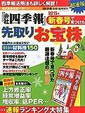 超速報! 『会社四季報』 2015年新春号で見つけた先取りお宝株
