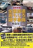 ISBN:4569636829