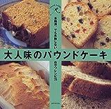 大人味のパウンドケーキ—本格派、でも失敗しないおやつレシピ25
