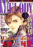 Melody (メロディ) 2006年 08月号 [雑誌]