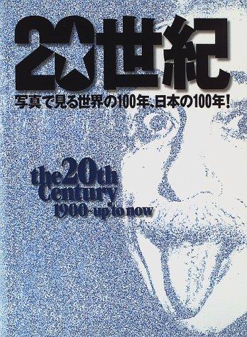 20世紀―写真で見る世界の100年、日本の100年!