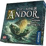 アンドールの伝説 拡張セット 北方への旅立ち 完全日本語版