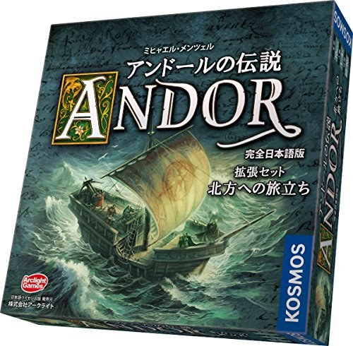 journey-full-japanese-version-of-the-legendary-extended-set-north-of-andor-by-arkwright