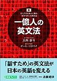一億人の英文法―すべての日本人に贈る-「話すため」の英文法 (東進ブックス)