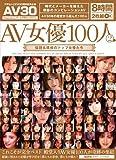 AV女優100人 2 伝説&現役のトップ女優たち オールアダルトジャパン [DVD]