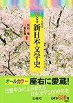 原色シグマ新日本文学史―ビジュアル解説 (シグマベスト)